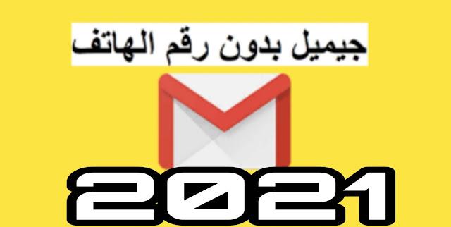 انشاء حساب جوجل بدون رقم هاتف الطريقه الجديده 2021
