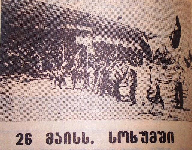 Праздничный митинг 26 мая 1990 в Сухуми