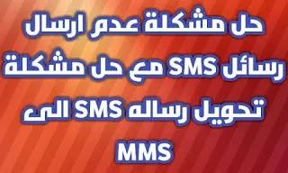 حل مشكلة عدم ارسال الرسائل النصية او استلامها