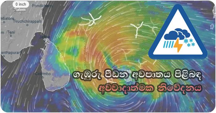 advisory weather warning
