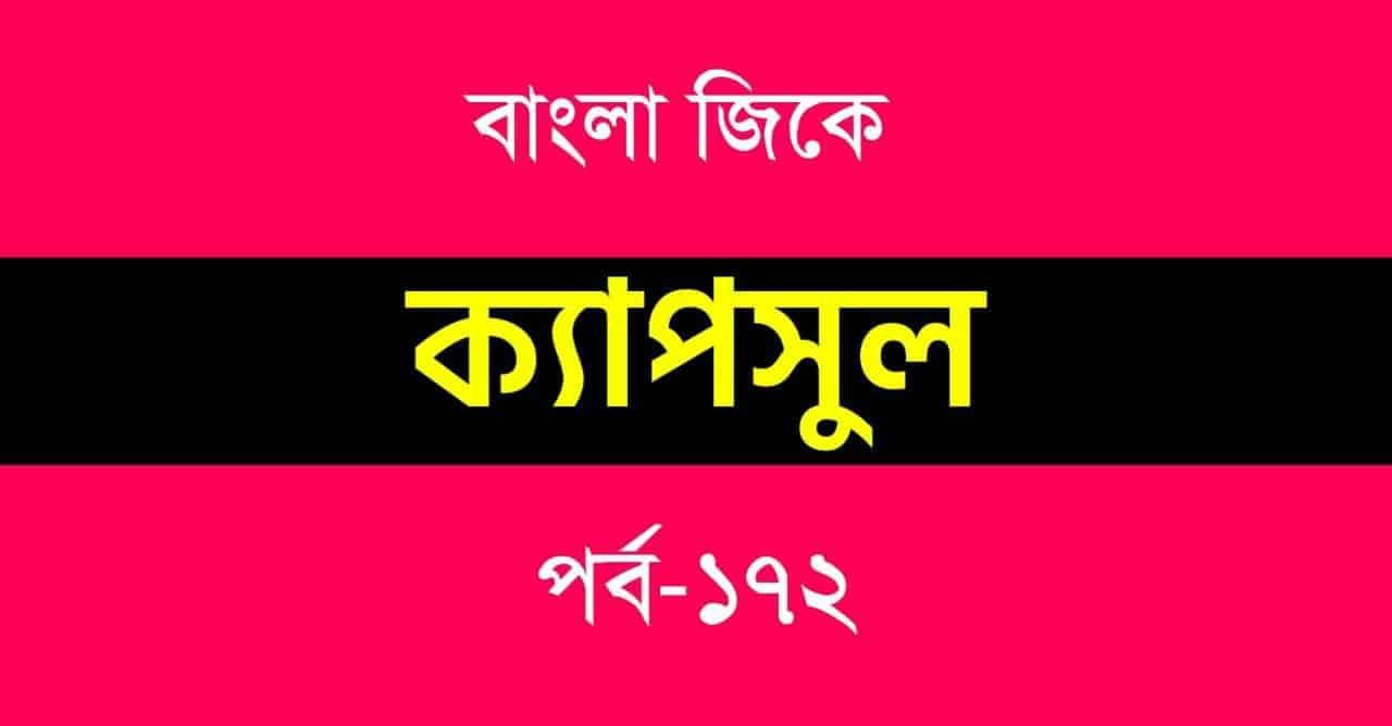 Bengali GK Capsule Part-172