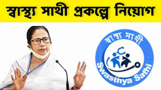 Swasthya sathi prakalpa recruitment