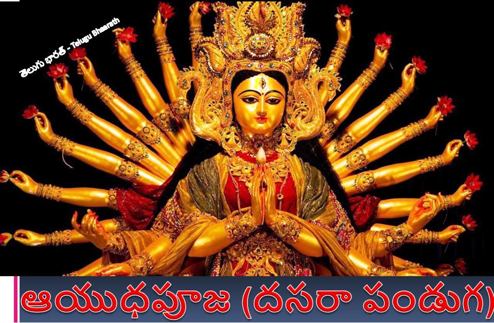 ఆయుధపూజ (దసరా పండుగ) - Ayudhapooja or Navrathri Pooja