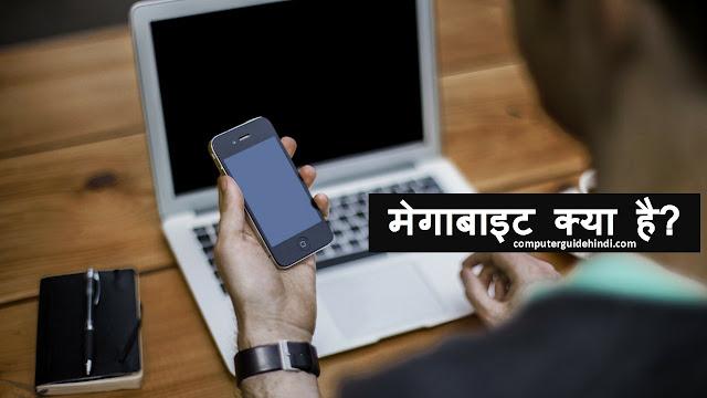 megabyte in hindi