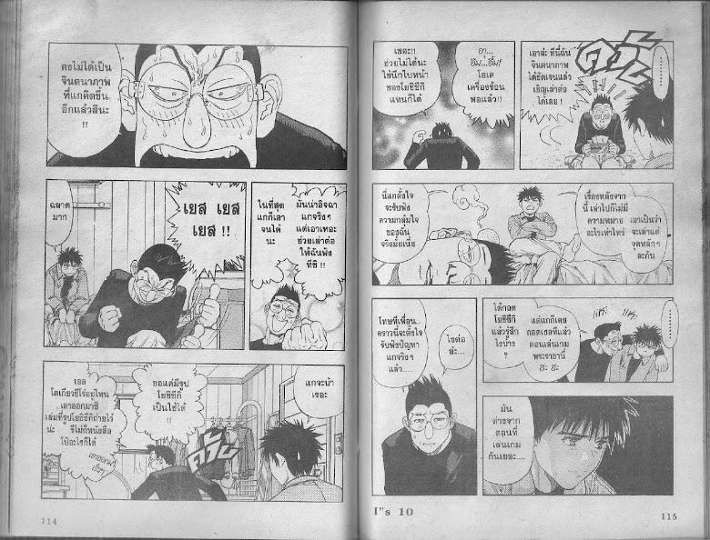 I's - หน้า 56