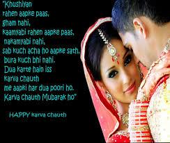 Karva Chauth 2016 Whatsapp Images