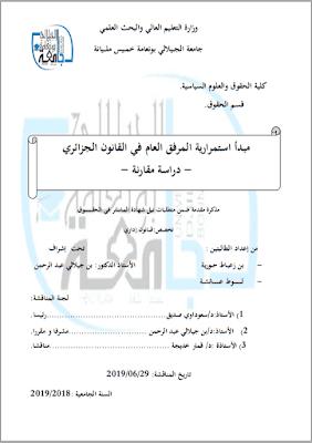 مذكرة ماستر: مبدأ استمرارية المرفق العام في القانون الجزائري (دراسة مقارنة) PDF