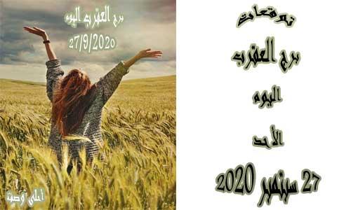 توقعات برج العقرب اليوم 27/9/2020 الأحد 27 سبتمبر / أيلول 2020 ، Scorpio