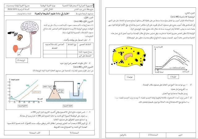 اختبار الفصل الثاني للسنة الرابعة متوسط علوم طبيعية نذير عبد القادر