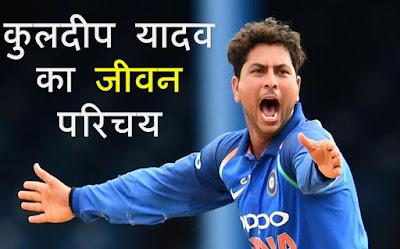कुलदीप यादव का जीवन परिचय | Kuldeep Yadav cricketer biography