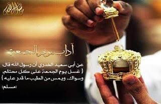 فضل قراءة سورة الكهف والتطيب والتبكير إلى المسجد يوم الجمعة