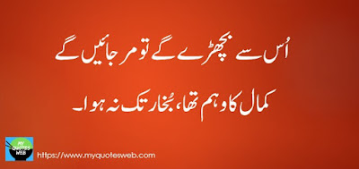 Best Funny Poetry, Us sy bechary gy
