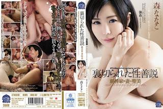 SHKD-667 Wife Kiyomi Nanako Forest Betrayed Seizensetsu Philanthropist