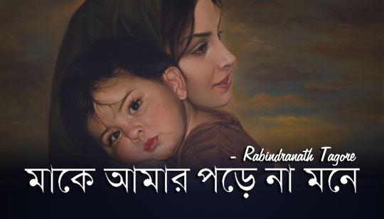 Maa Ke Amar pore Na Mone Poem Lyrics Rabindranath Tagore