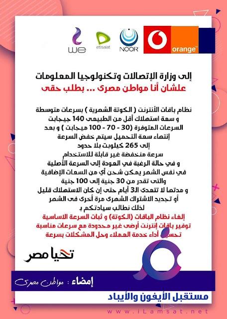 كيفية الحصول علي انترنت غير محدود في مصر ؟