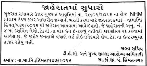 Importanant Notification for NHM, Himmatnagar Recruitment 2016