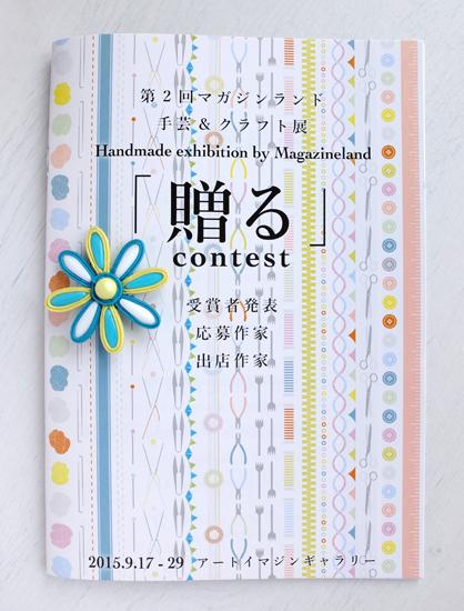 ソウタシエのお花|ソウタシエ刺繍作家 KaoriNa.
