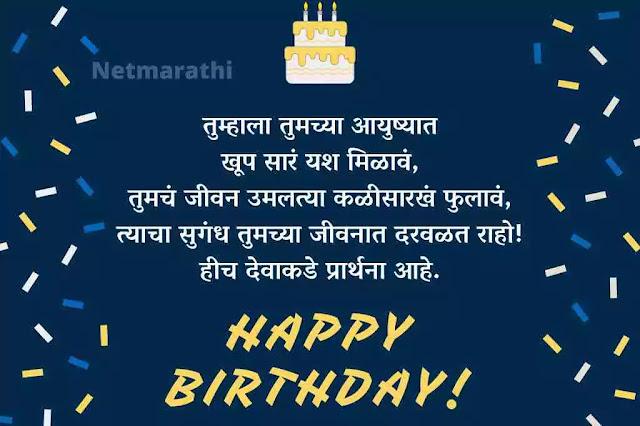 Happy-Birthday-in-Marathi