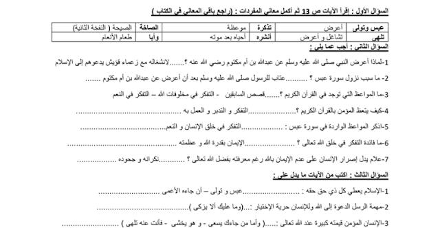 مراجعة في التربية الاسلامية للصف الخامس الفصل الثاني والثالث 2018-2019