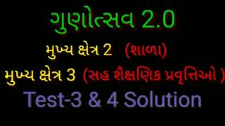Gunotsav 2.O  xetra 2 ane 3Talim Solution   Gunotsav 2.O Answer Key