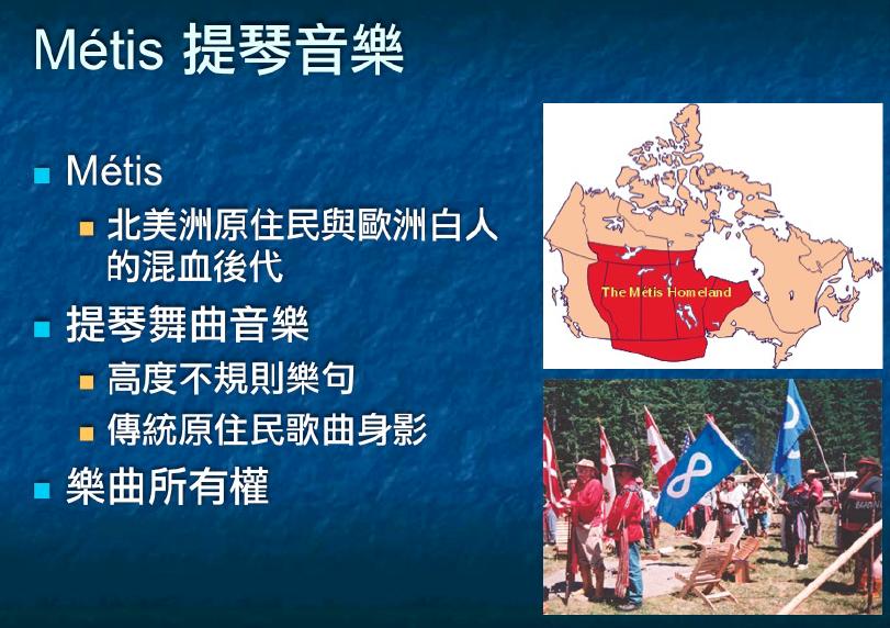 陳雲濤的部落格: [筆記] 全球音樂文化 2014/05/06 北美洲
