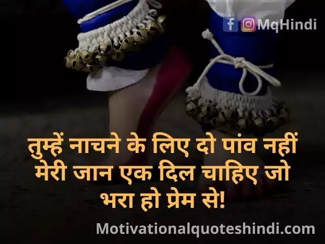 Quotes On Rajasthani Dance In Hindi