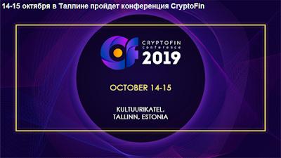 14-15 октября в Таллине пройдет конференция CryptoFin