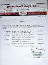 #JaunpurLive : समाजवादी पार्टी ने घोषित किये चार और ब्लॉक प्रमुख पद के प्रत्याशियों की सूची