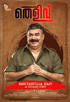 maniyanpilla raju, thelivu in english, thelivu malayalam movie, thelivu film, malayalam film thelivu, thelivu images, thelivu, mallurelease