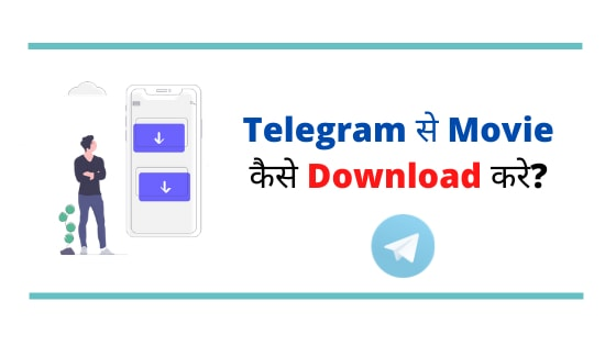 telegram se movie kaise download kare