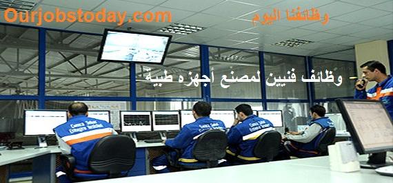 وظائف دبلوم صنايع قسم الكترونيات لمصنع أجهزة طبية