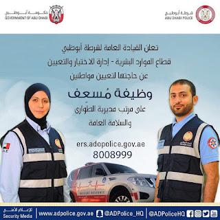 وظائف القيادة العامة لشرطة ابوظبى