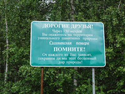 Табличка у въезда на территорию памятника природы Сугомакская пещера