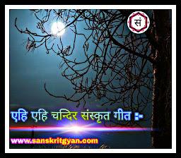 Ehi Ehi chandir sanskrit geet