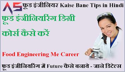 Food Engineering Me Career - फूड इंजीनियर Kaise Bane Tips in Hindi