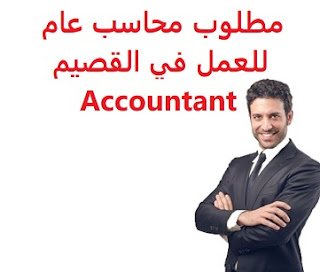 A public accountant is required to work in Al Qassim  To work in Al-Qassim  Type of shift: full time  Education: Bachelor degree  Experience: Five to fifteen years of work in the field Fluent in English writing and speaking To be able to work in accounting and office programs  Salary: 2500 to 4000 riyals