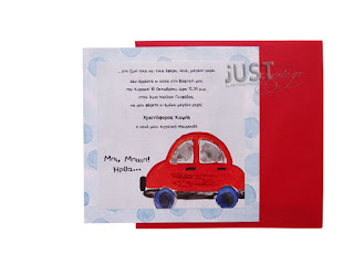 Car themed invitations for Greek Orthodox Baptism C917