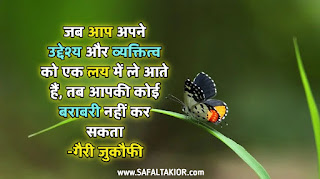 TOP 25 Success tips in hindi 2021। success tips for life।success tips in life