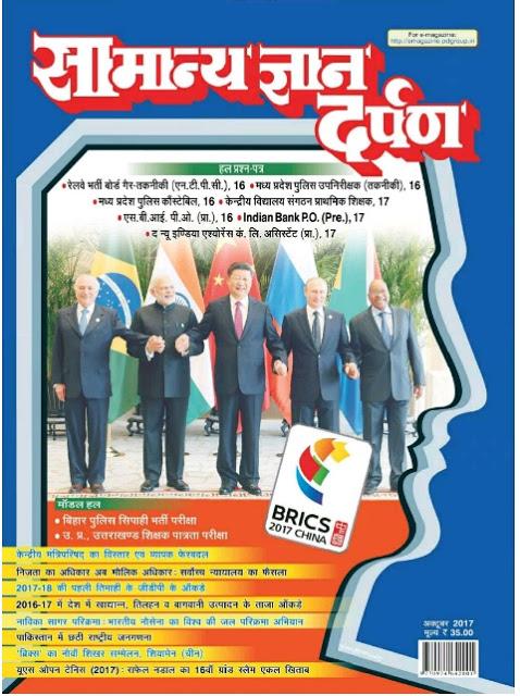 Madhya Pradesh Samanya Gyan Pdf In Hindi