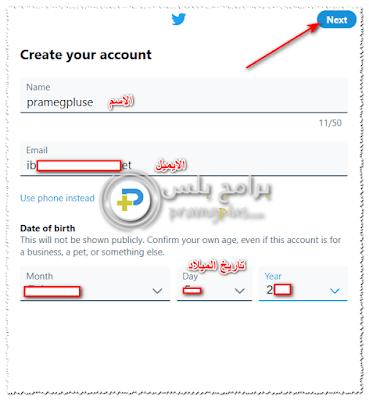 انشاء حساب تويتر علي الكمبيوتر