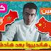 خطير المغرب والوطن في مرحلة صعيبة يجب الاتحاد مثل الصين