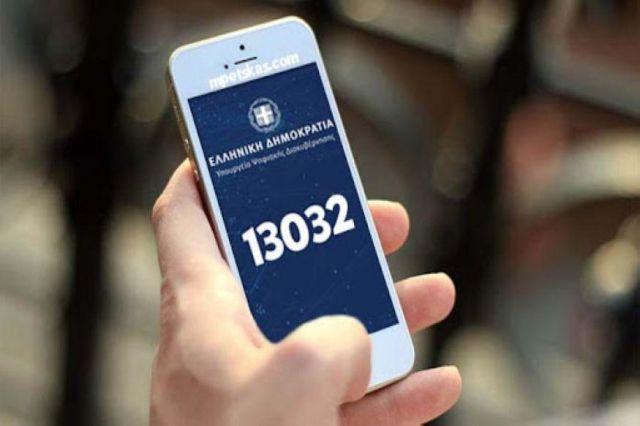 Τέλος μετά το Πάσχα το SMS στο 13032 για ψώνια