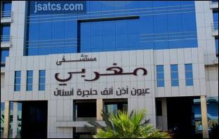 اسعار مستشفى مغربي للعيون بالرياض