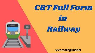cbt full form in railway