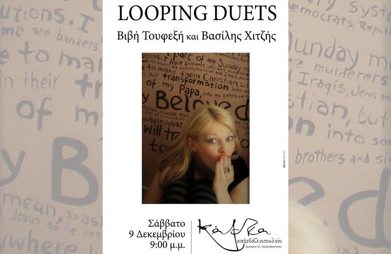 """Τα Looping Duets συνεχίζονται στο καφεβιβλιοπωλείο """"Κάφκα"""""""