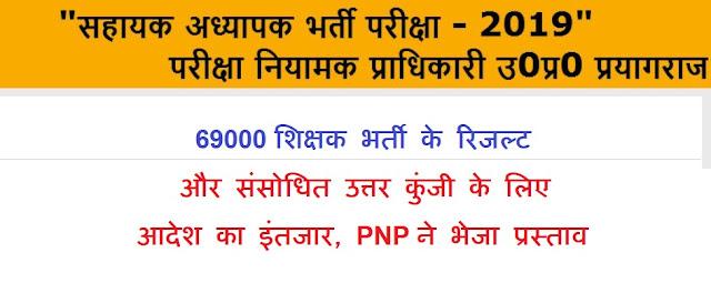 69000 शिक्षक भर्ती में PNP ने भेजा रिजल्ट और संसोधित उत्तर कुंजी का प्रस्ताव