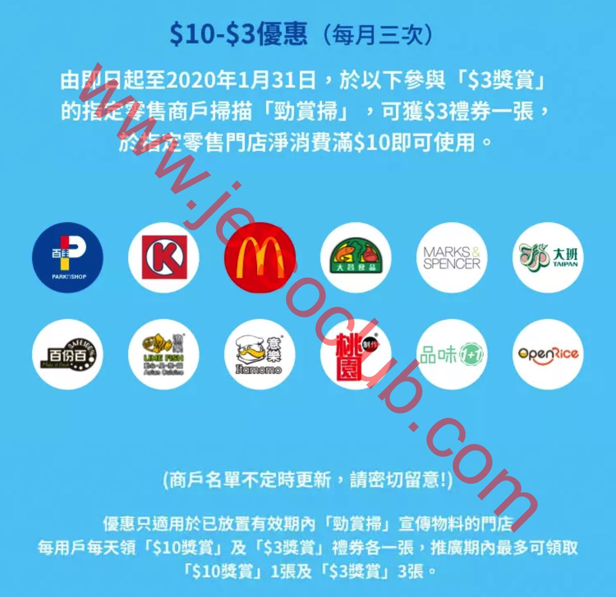 Alipay HK:1月印花獎賞 / 勁賞掃 - $10/$3獎賞 ( Jetso Club 著數俱樂部 )