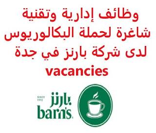 وظائف السعودية وظائف إدارية وتقنية شاغرة لحملة البكالوريوس لدى شركة بارنز في جدة  vacancies وظائف إدارية وتقنية شاغرة لحملة البكالوريوس لدى شركة بارنز في جدة  vacancies  تعلن شركة بارنز، عن توفر وظائف إدارية وتقنية شاغرة لحملة البكالوريوس, للعمل لديها في مدينة جدة وذلك للوظائف التالية: 1- مصصم جرافيك: المؤهل العلمي: بكالوريوس في (التصميم الجرافيكي) أو ما يعادله الخبرة: سنتان على الأقل من العمل في مجال التصميم الجرافيكي أن يجيد استخدام مجموعة أدوبي (Adobe Creative Suite). للتقدم إلى الوظيفة اضغط على الرابط هنا 2- أخصائي تسويق رقمي: المؤهل العلمي: بكالوريوس في (التسويق ، إدارة الأعمال) أو ما يعادله الخبرة: ثلاث سنوات على الأقل من العمل في مجال التسويق الرقمي أن يجيد مهارات الحاسب الآلي والأوفيس للتقدم إلى الوظيفة اضغط على الرابط هنا  أنشئ سيرتك الذاتية  أعلن عن وظيفة جديدة من هنا لمشاهدة المزيد من الوظائف قم بالعودة إلى الصفحة الرئيسية قم أيضاً بالاطّلاع على المزيد من الوظائف مهندسين وتقنيين محاسبة وإدارة أعمال وتسويق التعليم والبرامج التعليمية كافة التخصصات الطبية محامون وقضاة ومستشارون قانونيون مبرمجو كمبيوتر وجرافيك ورسامون موظفين وإداريين فنيي حرف وعمال