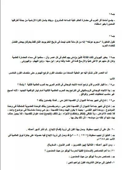 امتحان شامل بنظام البوكليت في مادة اللغة العربية للصف الثالث الثانوي +الاجابة النموذجية 18