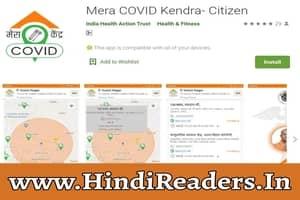 [डाउनलोड] मेरा कोविड-19 केंद्र ऐप नजदीकी परीक्षण केंद्र पता